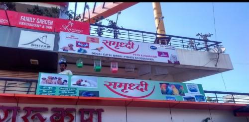 Samruddhi Pets and Aquarium Shop